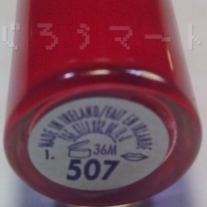 画像3: カバーガール OUTLAST  507 Ever Red-dy