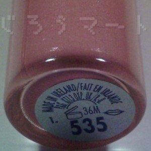 画像3: カバーガール OUTLAST  535 Nude Flush